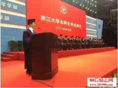浙大校长吴朝晖2016毕业典礼演讲:人格魅力塑造美好人生