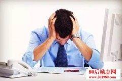 <b>创业失败怎么办?如何从失败中尽快重新站起?</b>