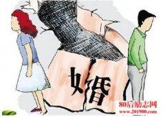 """<b>重庆老婆太节约,丈夫嫌弃""""持家""""媳不懂风情要离婚!</b>"""