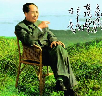 毛主席经典语录和诗
