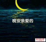 晚安正能量心语:放