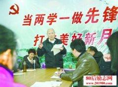 """2016基层党支部""""两"""