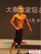 """<b>健身励志故事:成都90后独腿帅哥两年练成""""金刚""""</b>"""