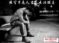 绝望才是人生最大的