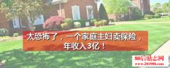 日本保险女王柴田和