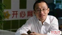 <b>开心网倒闭变卖,创始人程炳皓反思的亲笔信全文</b>