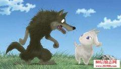 狼和羊的故事:暂时