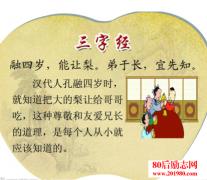 三字经小故事,精选1《三字经》的10个育儿故事