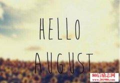 再见七月,你好八月