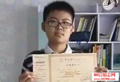 <b>山东菏泽14岁少年考699分,中科大录收录天才少年</b>