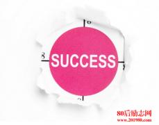 <b>成功励志格言100则,经典的成功励志语录</b>