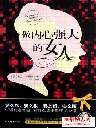 女性必读10本励志书籍,请做个内心强大不失魅力的女人!