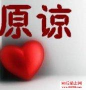 <b>原谅是一种风度,理解是一种修养</b>