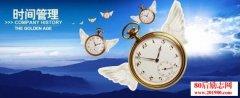 <b>时间管理小习惯,让你的生活效率倍增</b>