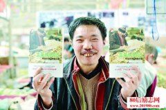 北京菜贩子出书的励
