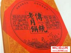 回忆中秋节的故事:儿时的老月饼
