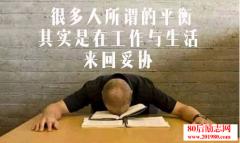 <b>如何平衡工作和生活?别让工作绑架了自己的生活</b>