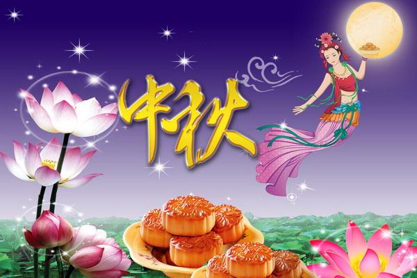 中秋节专题,关于中秋的唯美文字和诗句