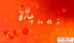 2016中秋节祝福大全