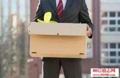 <b>企业成本管理:一个员工的离职成本分析</b>