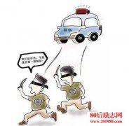 强盗和警察的哲理: