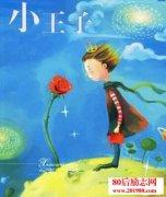 <b>《小王子》读后感:每个人的心里,都住着一个小王子</b>