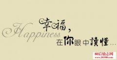 幸福和什么有关?遇