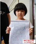 9岁女孩235个汉字写