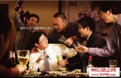 丑陋的中国酒桌文化