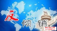 中国针对美国反倾销