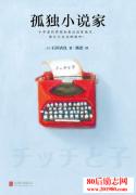 <b>《孤独的小说家》读后感:坚持成就梦想</b>