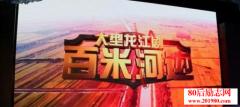 大型龙江剧《百米河
