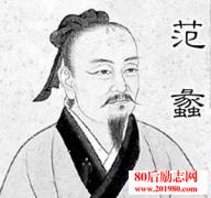 陶朱公商经,商圣范
