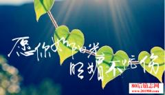 <b>愿你是阳光,明媚不忧伤</b>