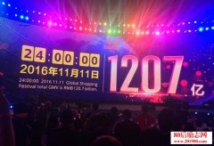 2016双十一1207亿背后
