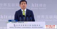 <b>李彦宏2016年第三届世界互联网大会的演讲稿全文</b>