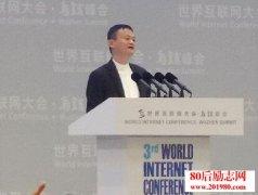 <b>马云在乌镇第三届世界互联网大会的演讲稿全文</b>