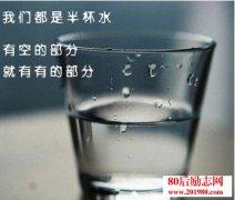年轻人,不要随便否定自己,我们都是半杯水!
