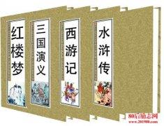中国文学名作读后感