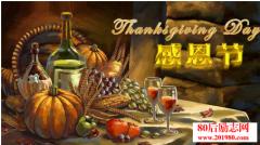 感恩节的由来和习俗