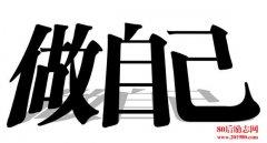 <b>人生唯美的句子,经典励志感悟的人生语录</b>