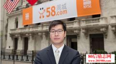 <b>58同城市值超百亿的姚劲波:十一年从创业青年到商业领袖</b>