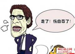 马云说员工辞职除了