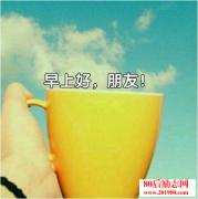 <b>早上好,我的朋友!</b>