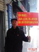 """湖北荆州""""举牌爷爷"""