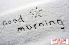 <b>清晨励志语录,早上励志的问候语</b>
