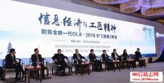浙商对2017年中国经济形势的十大预测