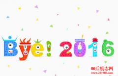再见2016,你好2017!