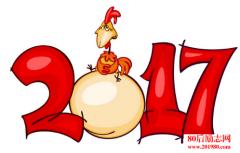 <b>新的一年开始了,2017年致自己励志的话</b>