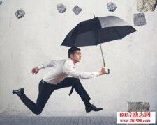 <b>要想创业成功,要知己知彼,不要盲目跟风!</b>
